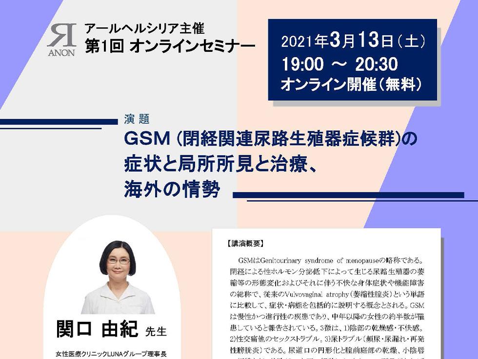 【3/13 開催】第1回オンラインセミナー 講演:関口由紀先生