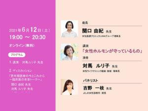 【6/12開催】第2回オンラインセミナー 講演:対馬ルリ子 先生